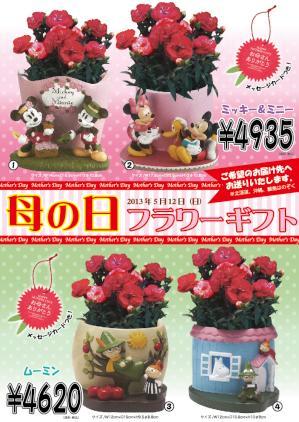 flowergift2013.jpg